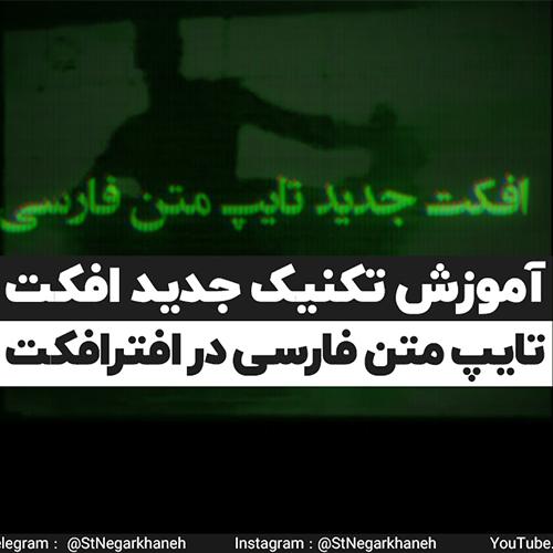 آموزش افترافکت افکت جدید تایپ متن فارسی after effects 2