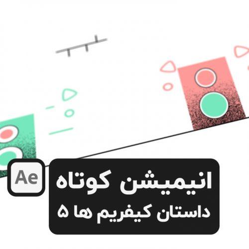آموزش افترافکت انیمیشن کوتاه داستان کیفریم ها 5