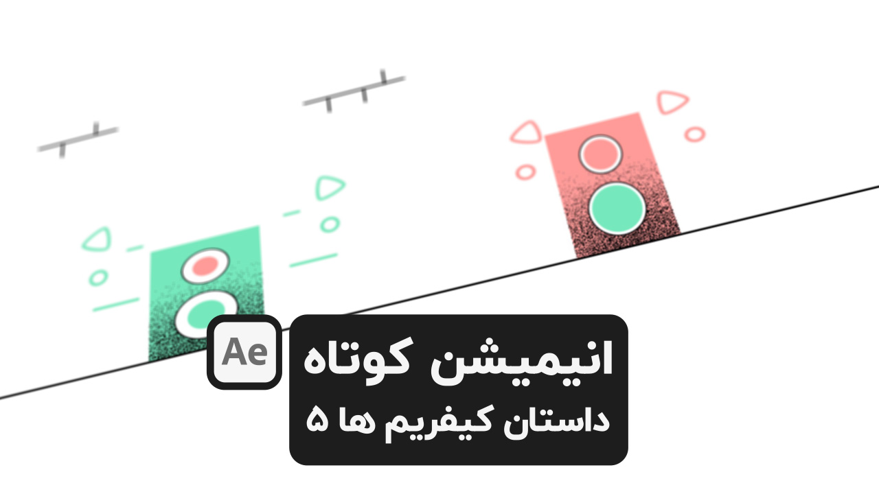 آموزش افترافکت انیمیشن کوتاه داستان کیفریم ها 5 after effects