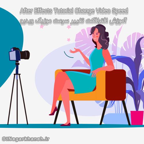 آموزش افترافکت تغییر سرعت موزیک ویدیو after effects 2