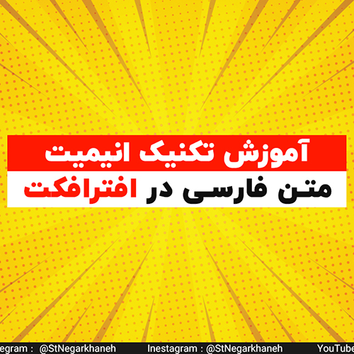 آموزش افترافکت تکنیک انیمیت متن فارسی 3