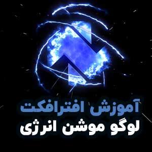 آموزش افترافکت لوگو موشن انرژی after effects 2
