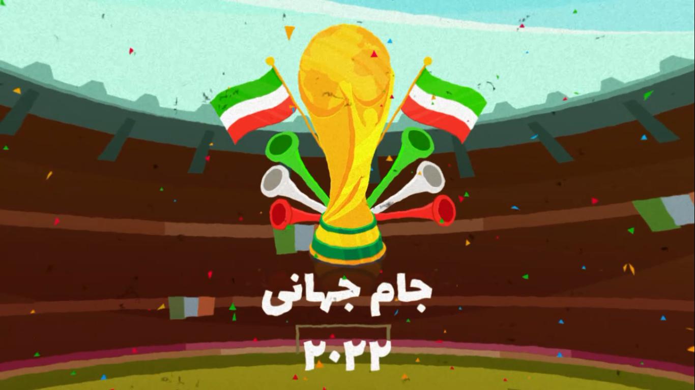 آموزش افترافکت موشن گرافیک جام جهانی 2