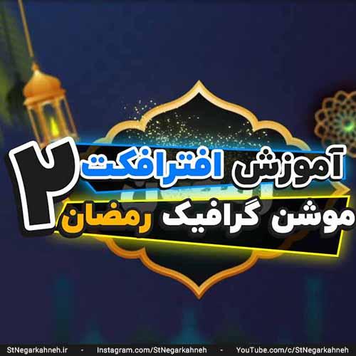 آموزش افترافکت موشن گرافیگ ماه رمضان 23 after effects