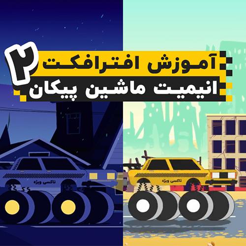 آموزش افتر افکت انیمیشن ماشین پیکان تاکسی after effects