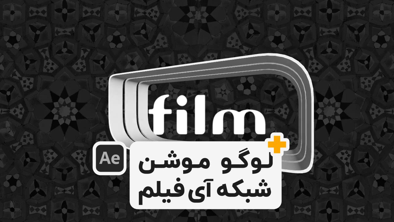 آموزش افتر افکت لوگو موشن شبکه آی فیلم after effects ifilm