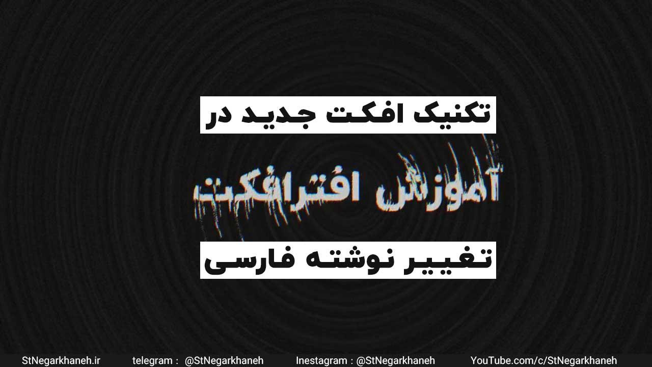 آموزش افکت تغییر نوشته فارسی  افتر افکت 3