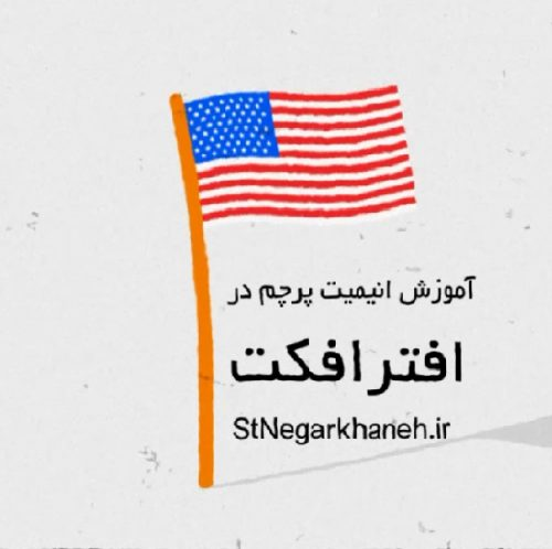 آموزش انیمیت پرچم در افترافکت