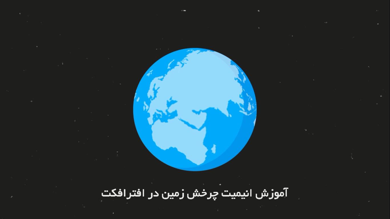 آموزش انیمیت چرخش زمین و ستاره در افترافکت