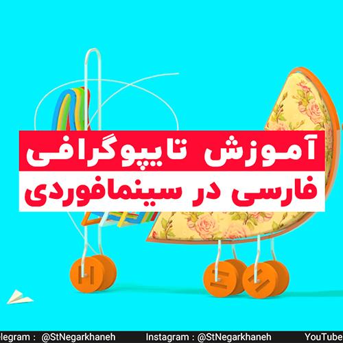 آموزش سینمافوردی تایپوگرافی فارسی 1 cinema 4d typography