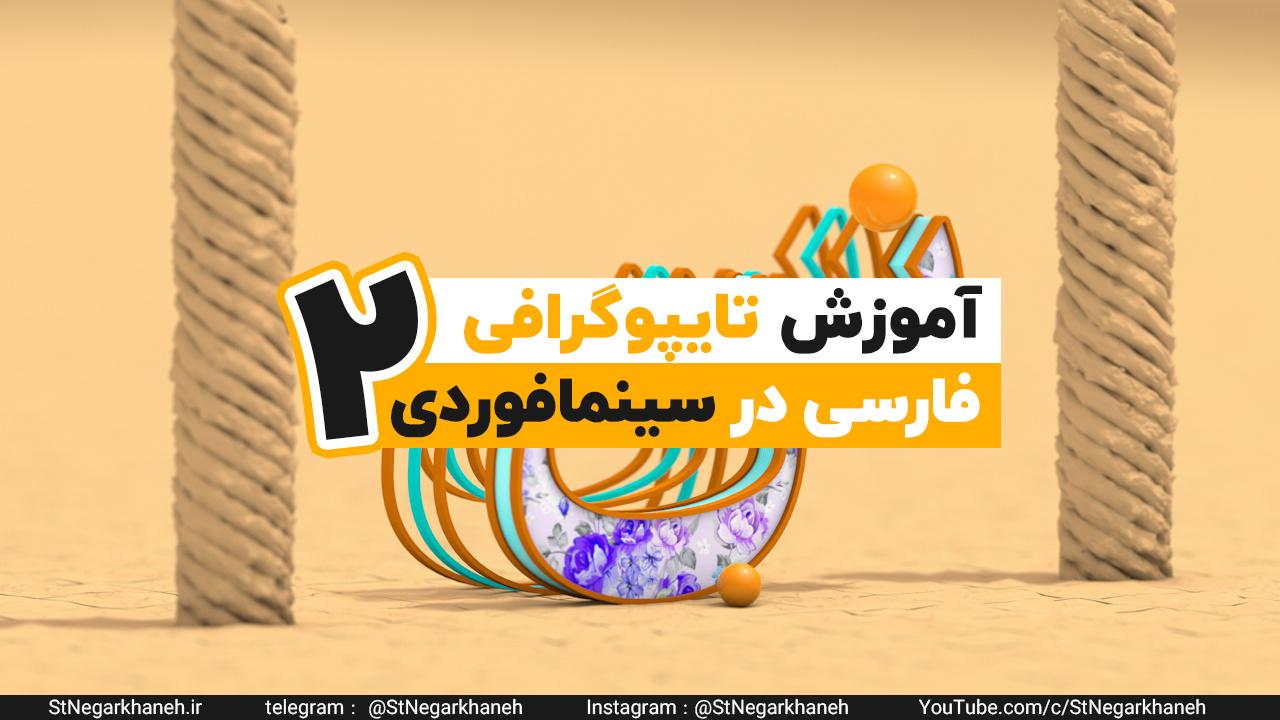 آموزش سینمافوردی تایپوگرافی فارسی 2 cinema 4d