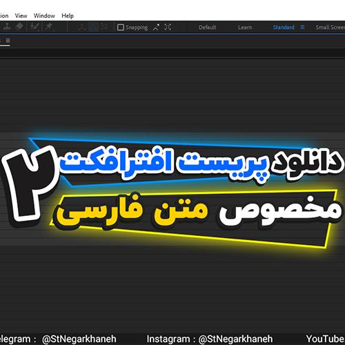 دانلود پریست افترافکت انیمیت متن فارسی 2 after effects