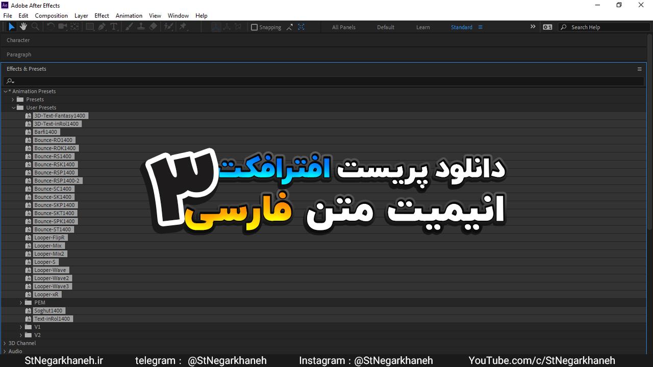 دانلود پریست افترافکت انیمیت متن فارسی 3 after effects