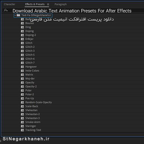 دانلود پریست افترافکت انیمیت متن فارسی after effects tutorial presets text farsi 2