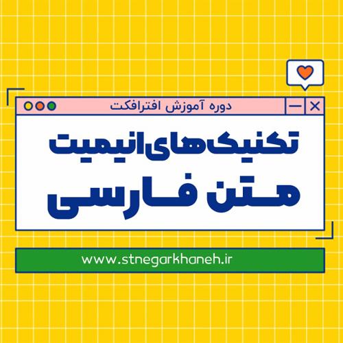 دوره آموزش افترافکت تکنیک های انیمیت متن فارسی 2