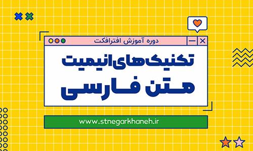 دوره آموزش افترافکت تکنیک های انیمیت متن فارسی