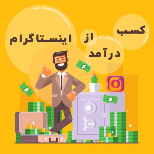 پکیج-کسب-درآمد-از-اینستاگرام-با-افترافکت2