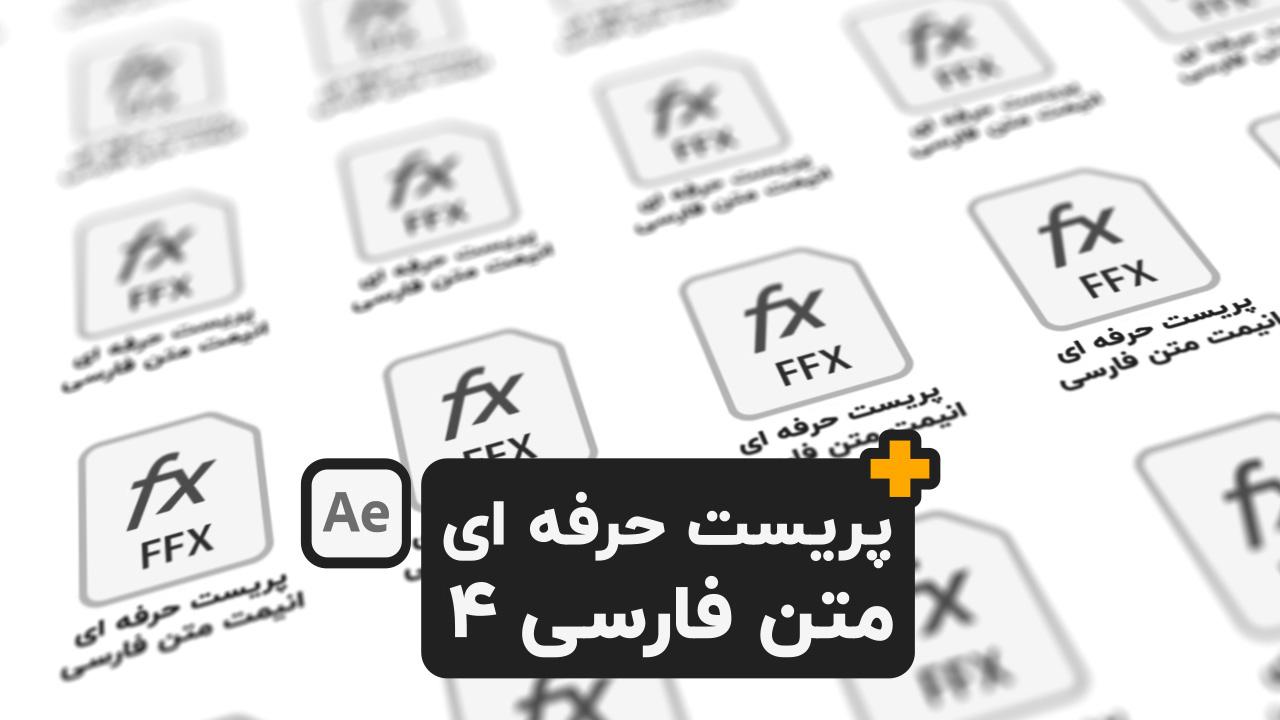 پریست های افترافکت انیمیت متن فارسی 4 after effects