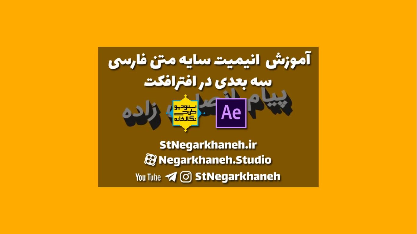 آموزش افترافکت انیمیت موشن گرافیک سایه متن فارسی سه