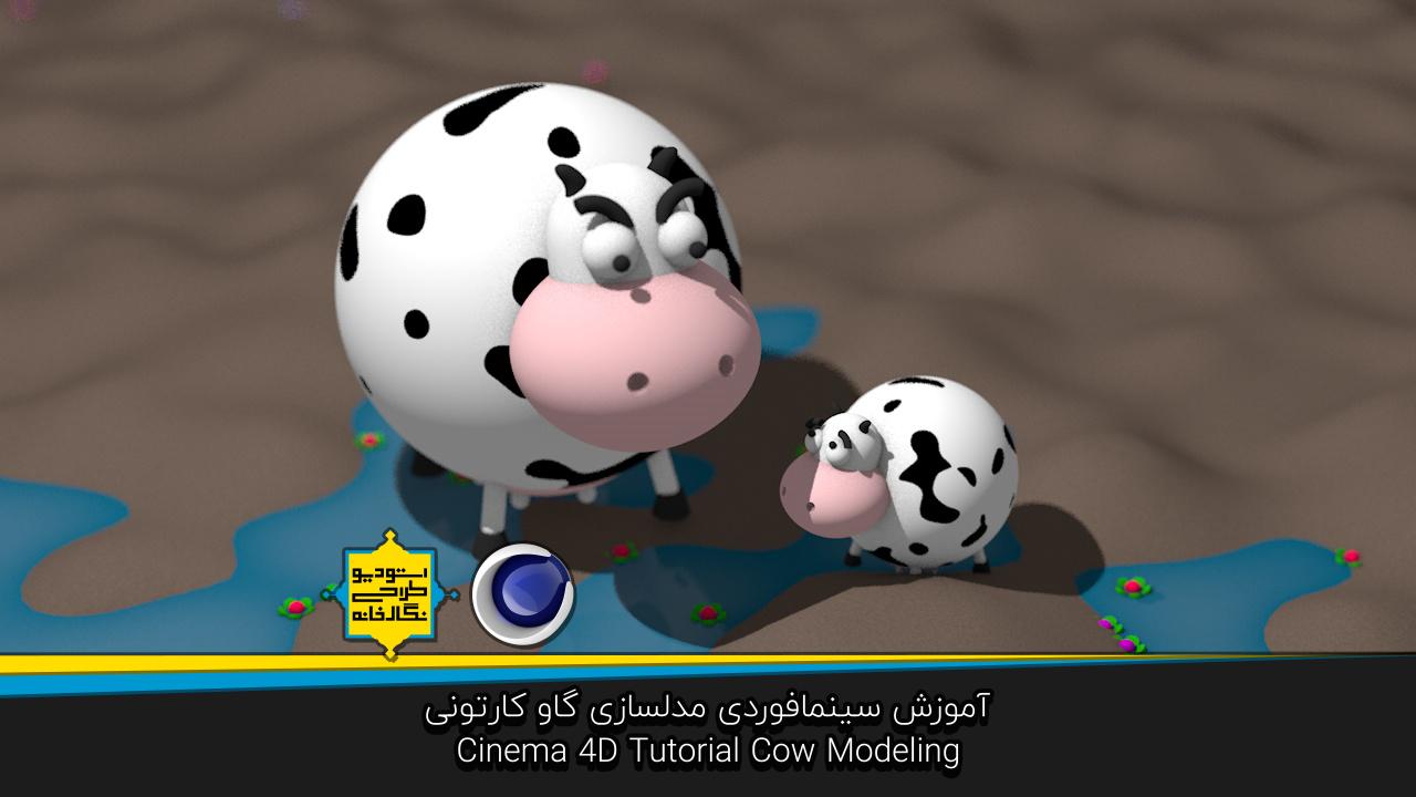 آموزش سینمافوردی مدلسازی گاو کارتونی