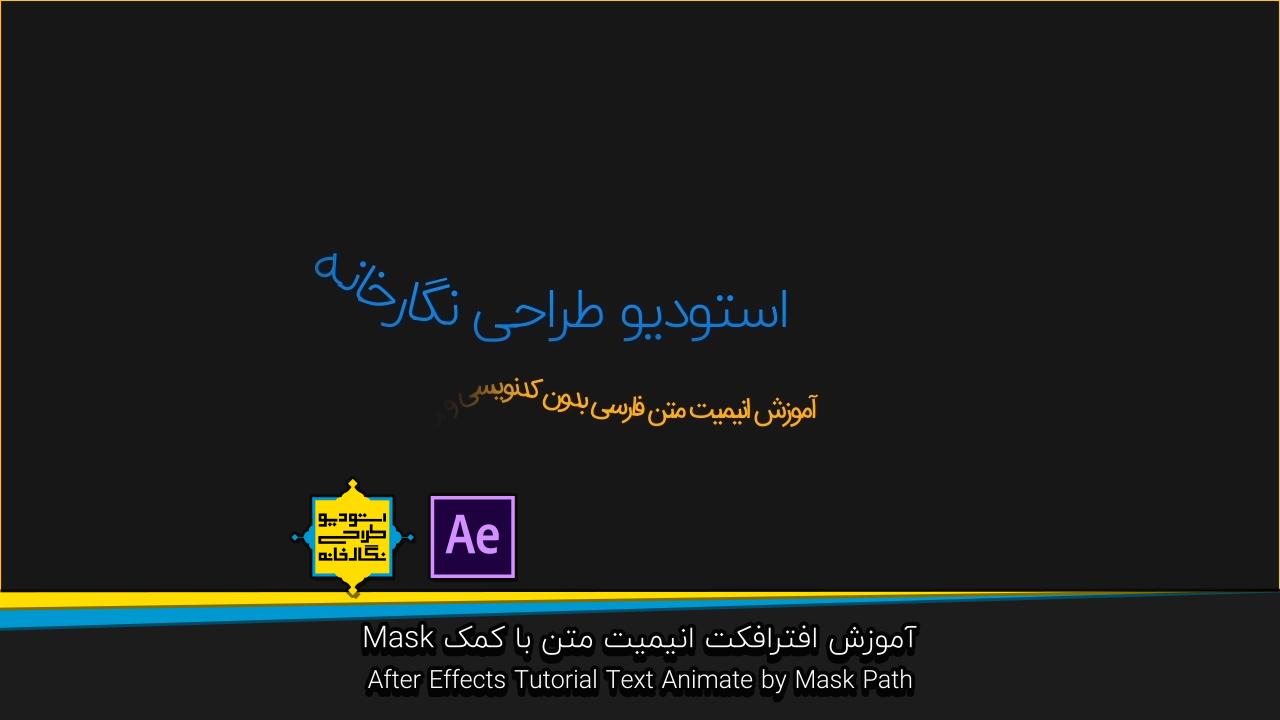 آموزش افترافکت انیمیت متن فارسی
