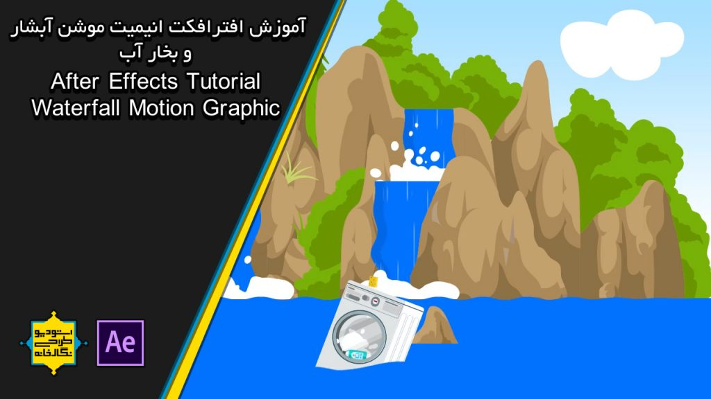 آموزش افترافکت موشن گرافیک آبشار و بخار آب after effects