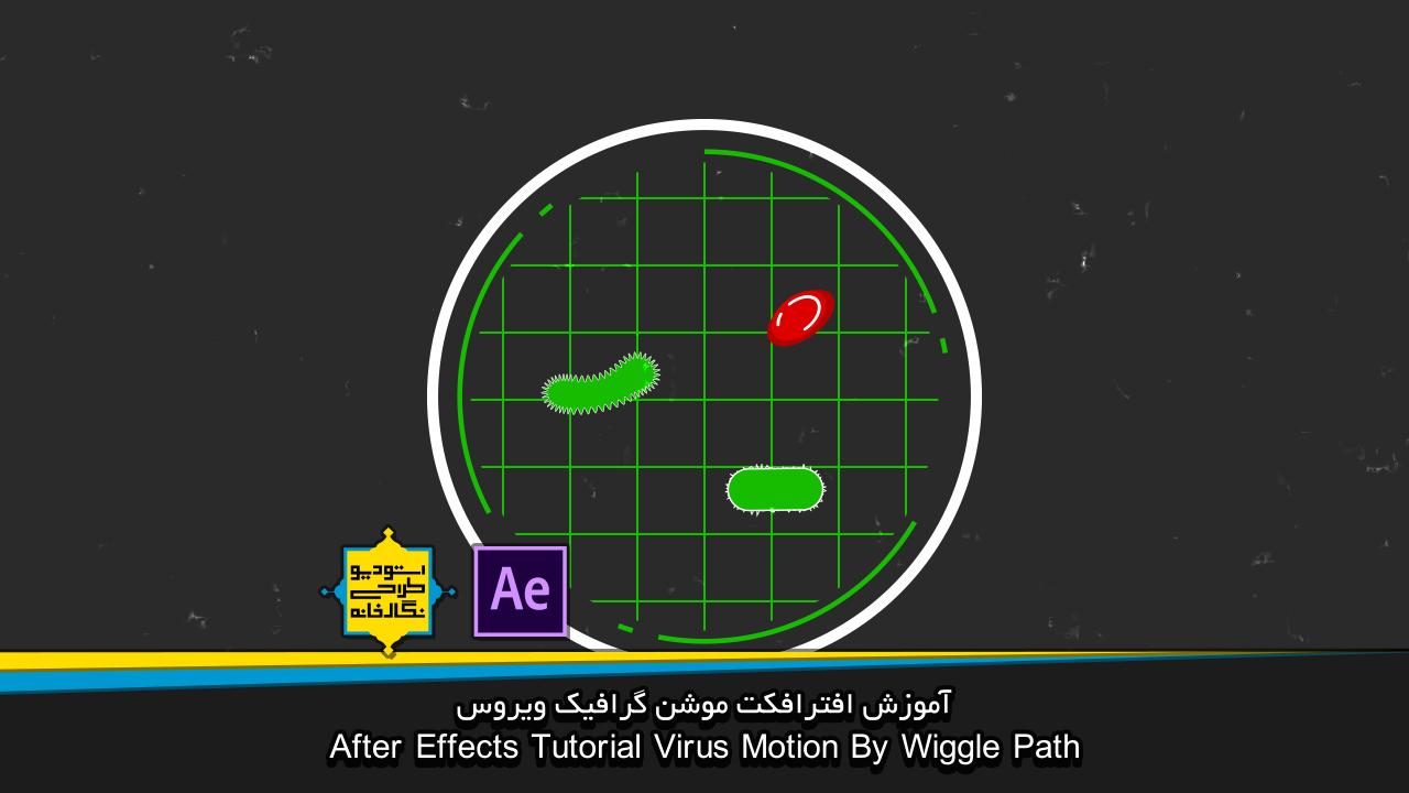 آموزش افترافکت موشن ویروس با wiggle path