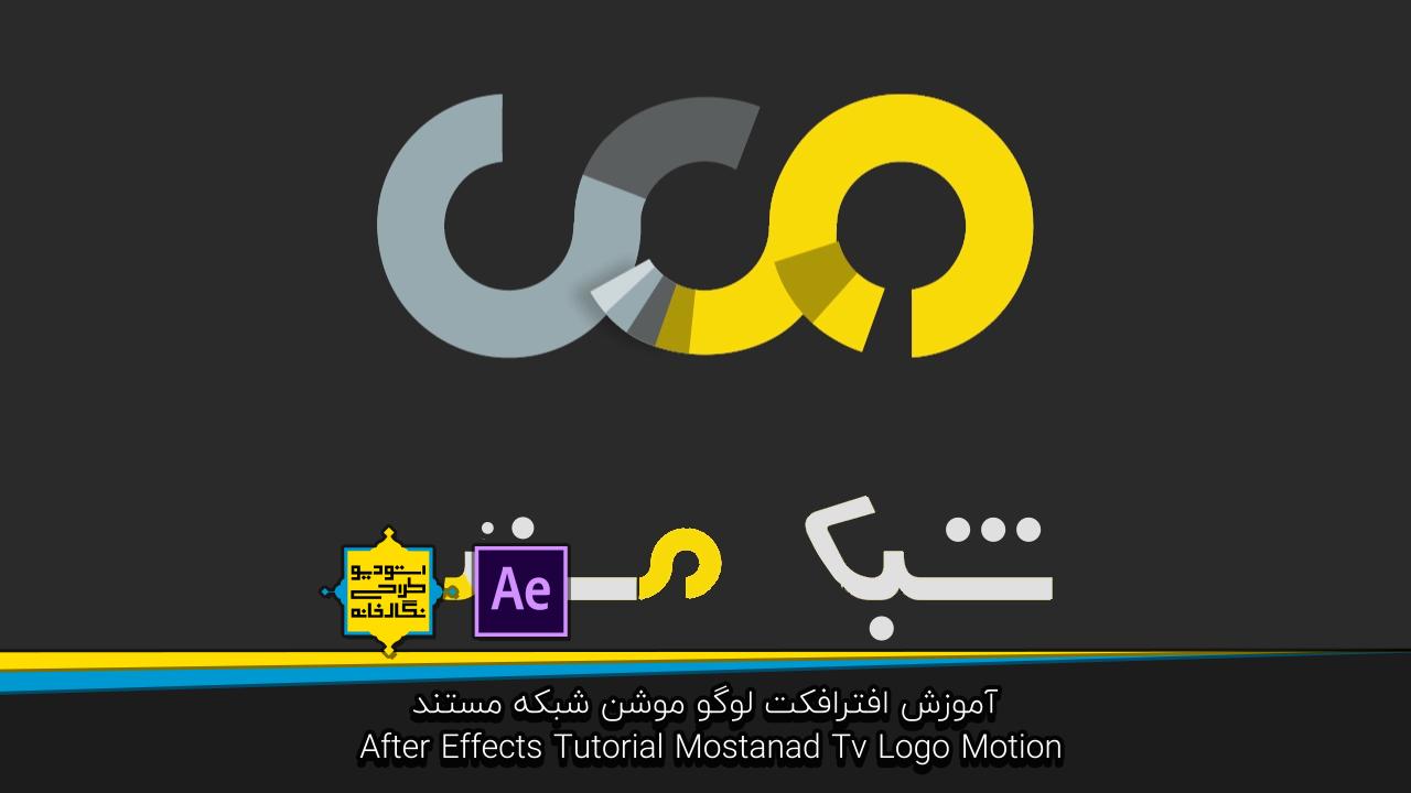 آموزش لوگو انیمیشن شبکه مستند افترافکت