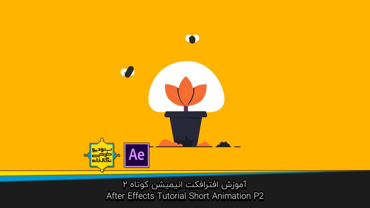 پیشنمایش آموزش انیمیشن کوتاه در افترافکت 2 After Effects