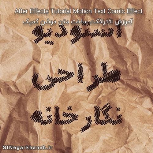 آموزش ساخت متن کمیک (نقاشی) با افکت Scribble در افترافکت After Effects