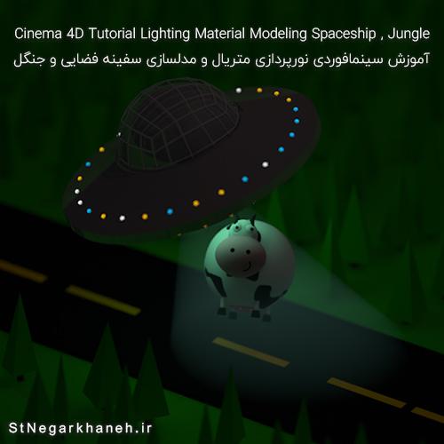 آموزش سینمافوردی نورپردازی متریال و مدلسازی سفینه فضایی و جنگل 2
