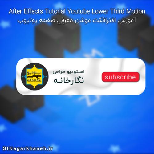 آموزش افترافکت موشن کانال یوتیوب 2