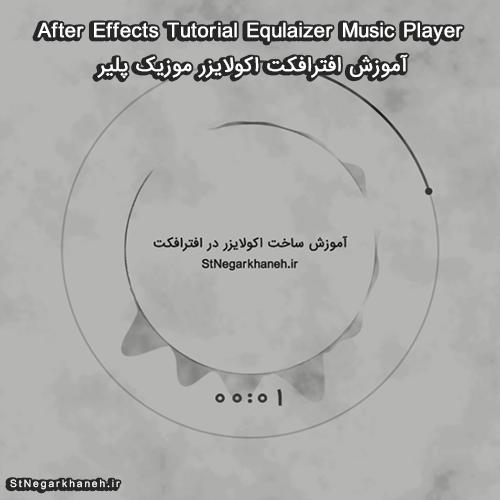 آموزش افترافکت اکولایزر موزیک after effect 3