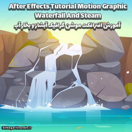 آموزش افترافکت موشن گرافیک آبشار بخار after effects