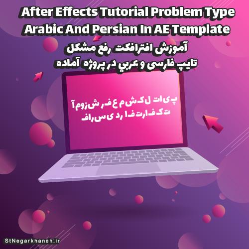 آموزش افترافکت مشکل تایپ فارسی در پروژه آماده after effects