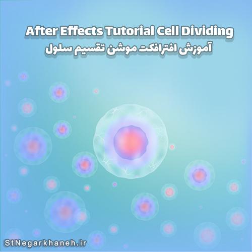 موزش ترکیب سلولی در افترافکت 2
