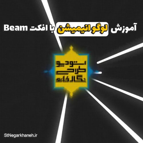 پیش نمایش آموزش افترافکت ساخت لوگو انیمیشن با افکت Beam - After Efects 2