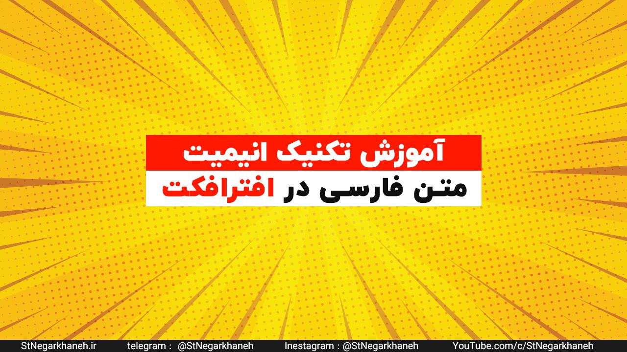 آموزش تکنیک انیمیت متن فارسی در افترافکت 2