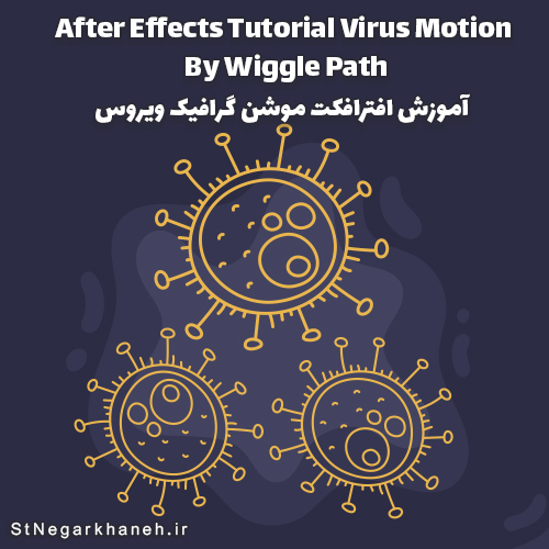 آموزش افترافکت موشن ویروس با wiggle