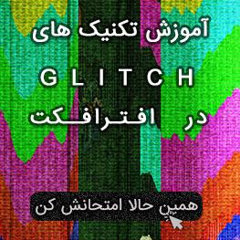 آموزش Glitch افترافکت