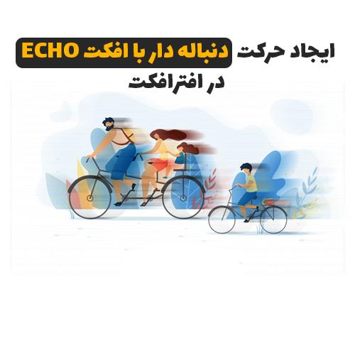 آموزش حرکت دنباله دار بوسیله افکت Echo و کد loop در Expression