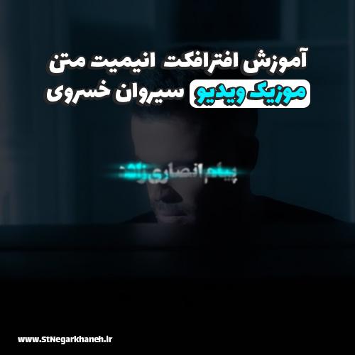 آموزش افترافکت انیمیت متن موزیک ویدیو سیروان خسروی After Effects