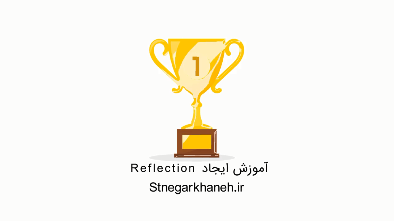 آموزش ایجاد Reflection در افترافکت